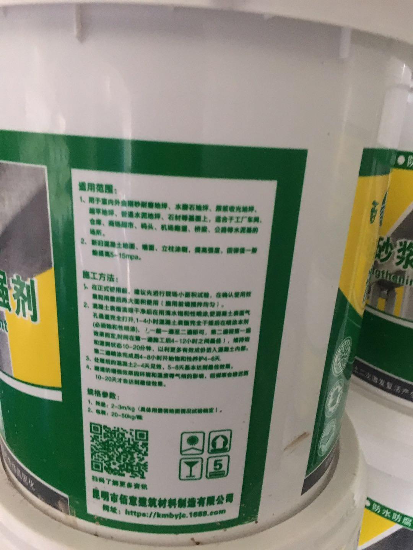 混凝土渗透剂操作方法