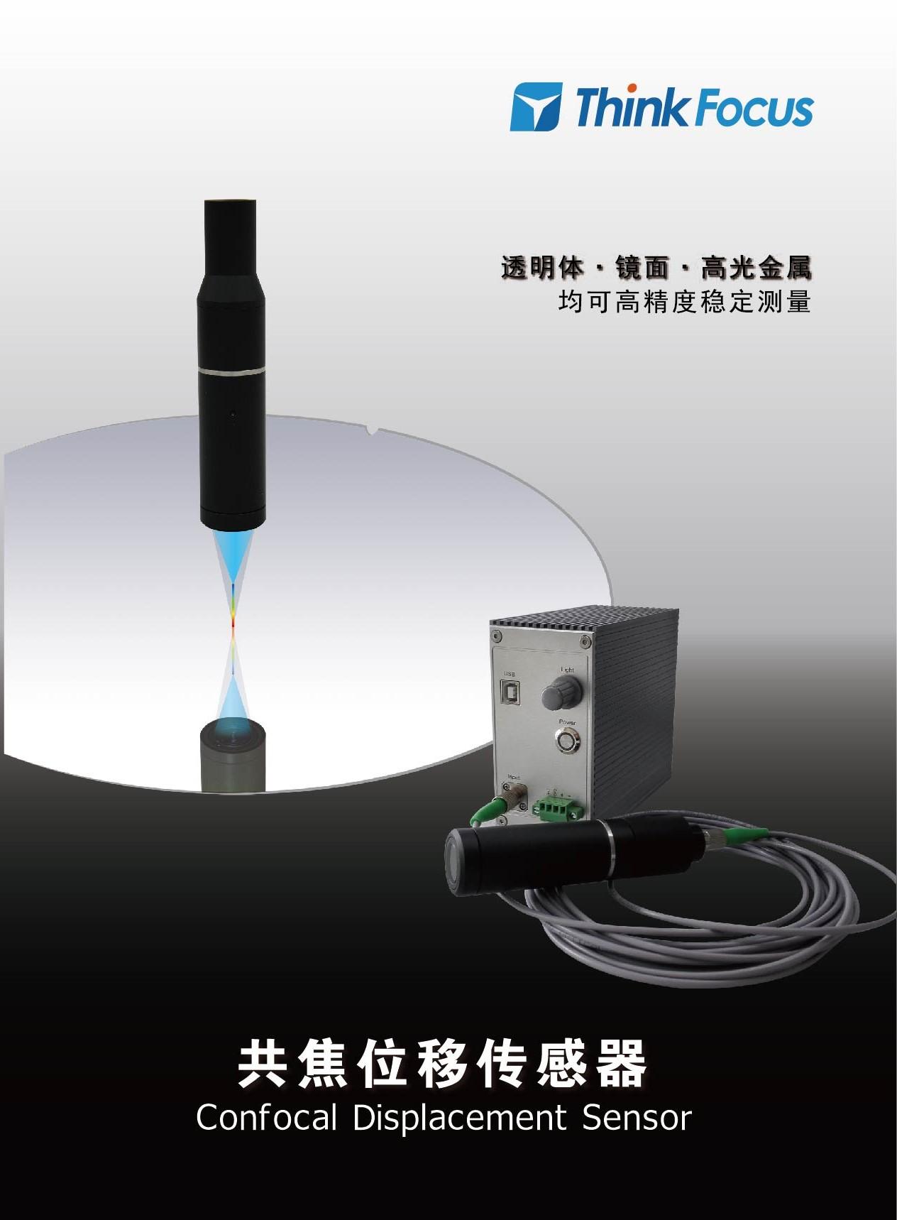 光谱共焦位移传感器