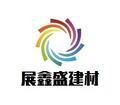 深圳市南山区展鑫盛建材厂
