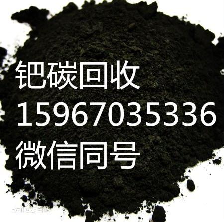 胶体钯回收,氢氧化钯价格,钯碳行情