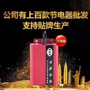 PPTG258海尔最省电的冰箱k节电设备生产厂家
