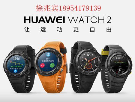 山东华为智能手表体验店供货商  华为智能手表  HUAWEI  WATCH2