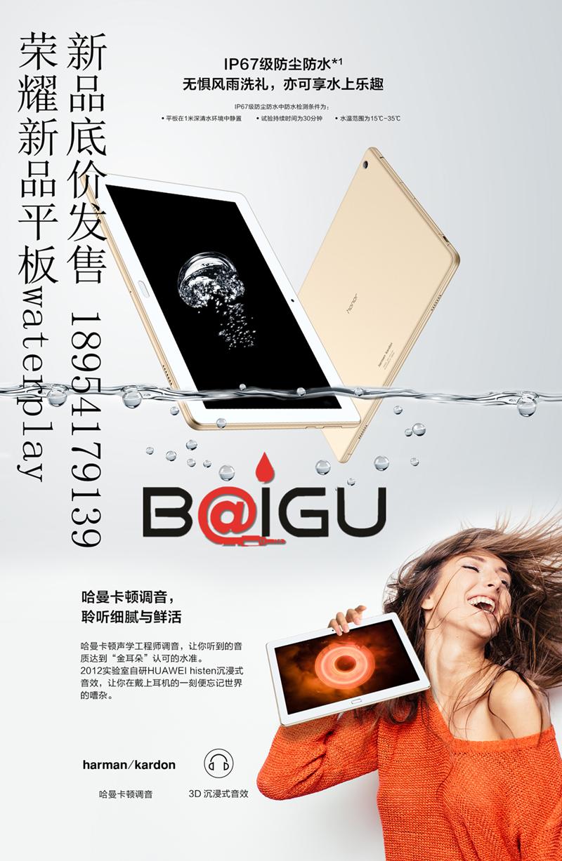 荣耀Waterplay 防水影音平板 4+64G WiFi