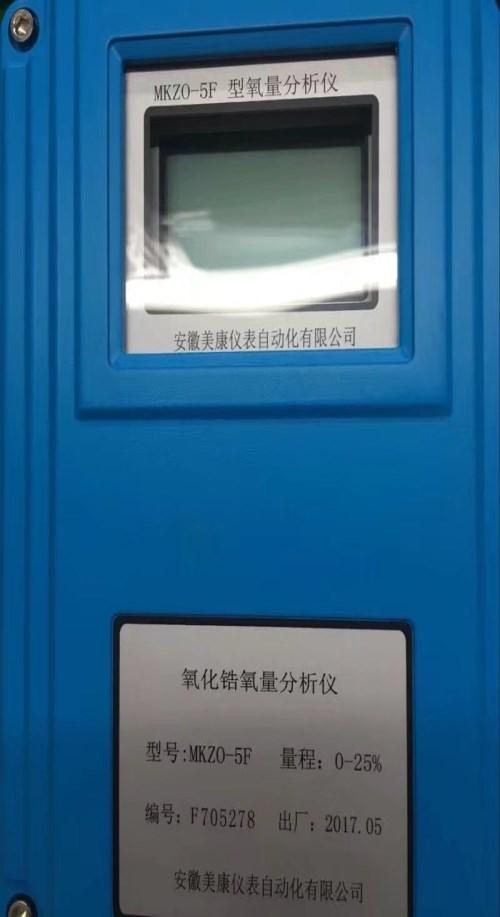 安徽MK-5F氧化锆分析仪生产厂家/MK-5F氧化锆分析仪价格/氧化锆分析仪MK
