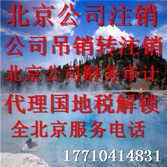 密云县-注销公司时间-专业。