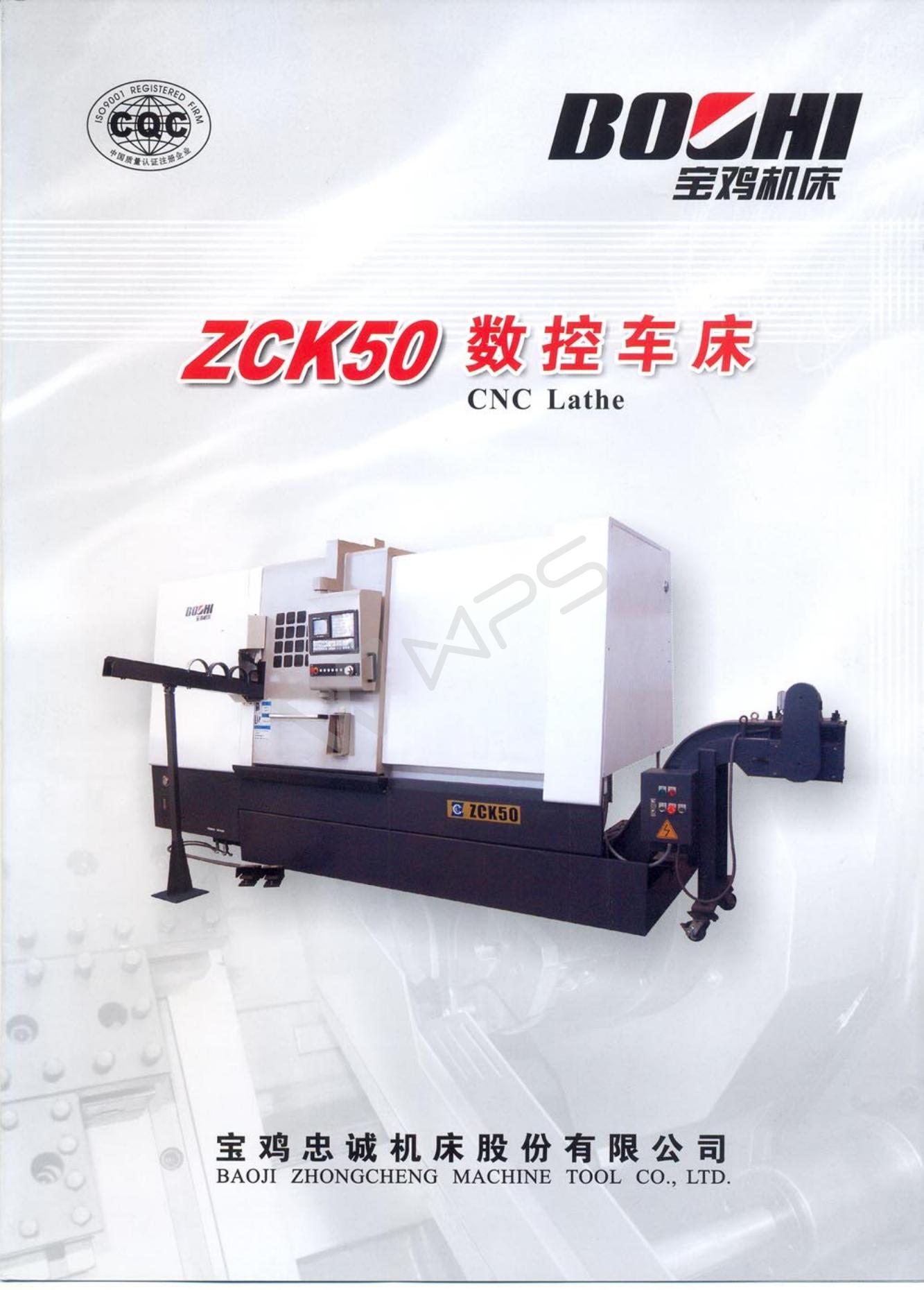 ZCK50数控车床样本