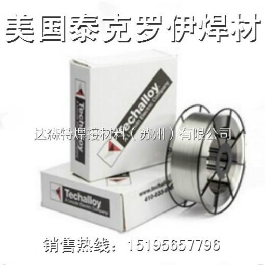 直销 美国泰克罗伊Techalloy 55 ERNiFe-Cl镍基合金焊丝
