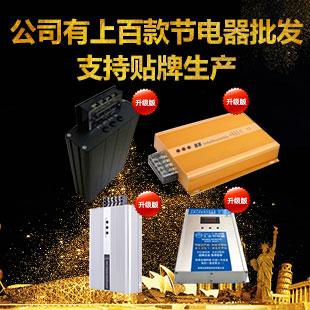 ZXL7082节电器制造厂g怎么节电