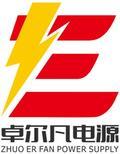 東莞市卓爾凡電力科技有限公司