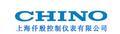 上海仟殷控制儀表有限公司