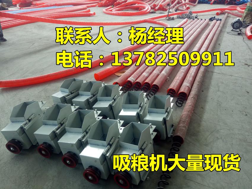120管径吸粮机 饲料装车输送机 可以悬挂到车帮上的软管吸粮机