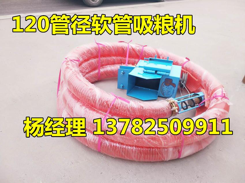 120管径软管式吸粮机 把粮食自动吸到车上的机器 便携式抽粮器