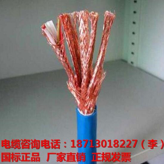 耐高温计算机电缆ZRC-DJYPV14×2×1.5