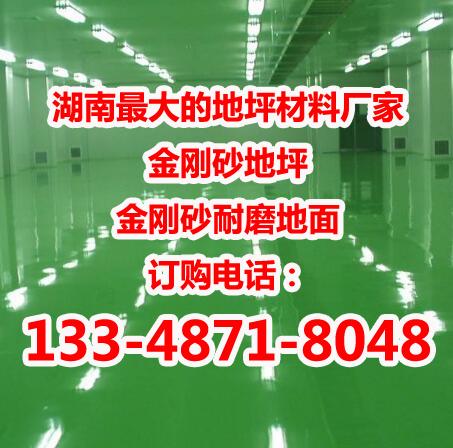 长沙绿色金刚砂地面-13348718048-长沙金刚砂耐磨材料