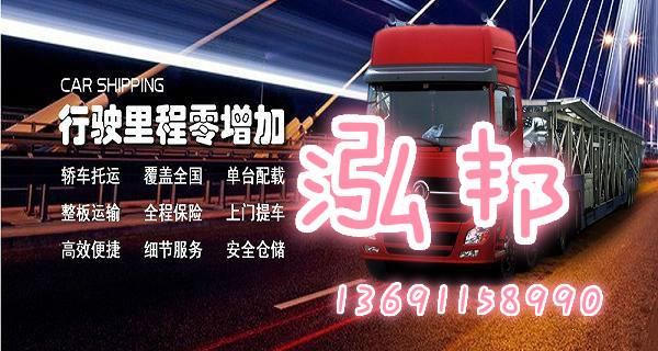 从枣庄到南昌托运一台私家车一般多少钱/大概费用