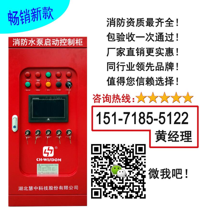 消防排煙風機HZ-FPY-5.5/7.5KW控制柜
