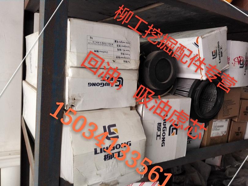 厂家直销各种型号柳工挖掘机吸油、回油滤芯