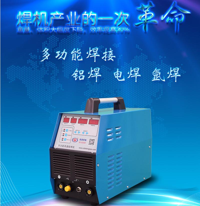 铝焊机价格_铝焊机生产公司