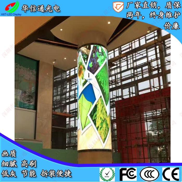 p4室内高清led圆柱屏商场酒店圆形柱子电子广告显示屏幕华信通光电图片