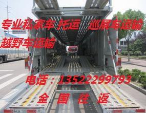 沈阳到郑州的轿车托运公司》好运到/好运道