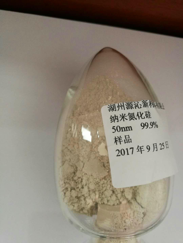 纳米氮化硅粉