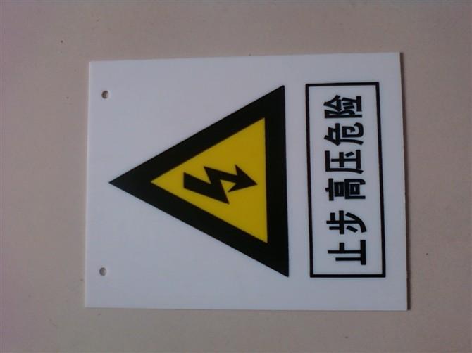 配電室不銹鋼腐蝕標牌,電力pvc安全標識牌價格