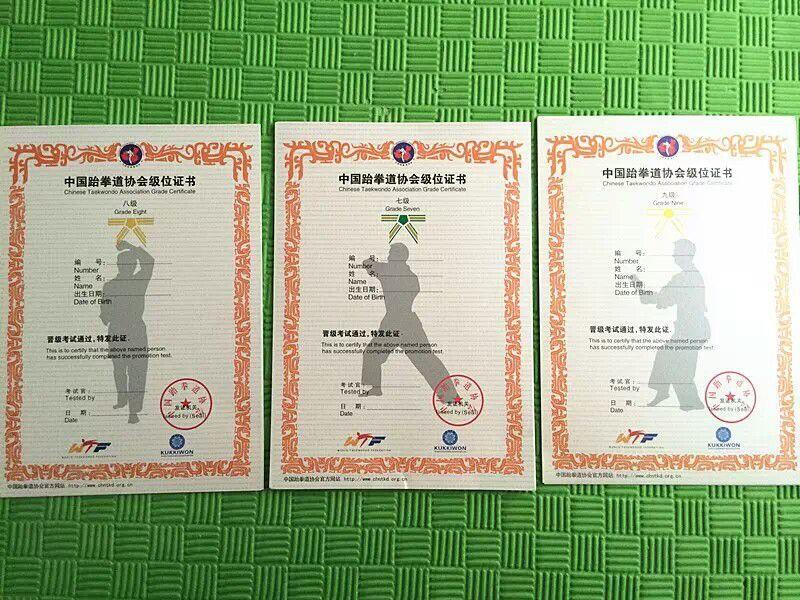 跆拳道级位证批发,跆拳道考级证书办理,跆拳道级位证书申请点