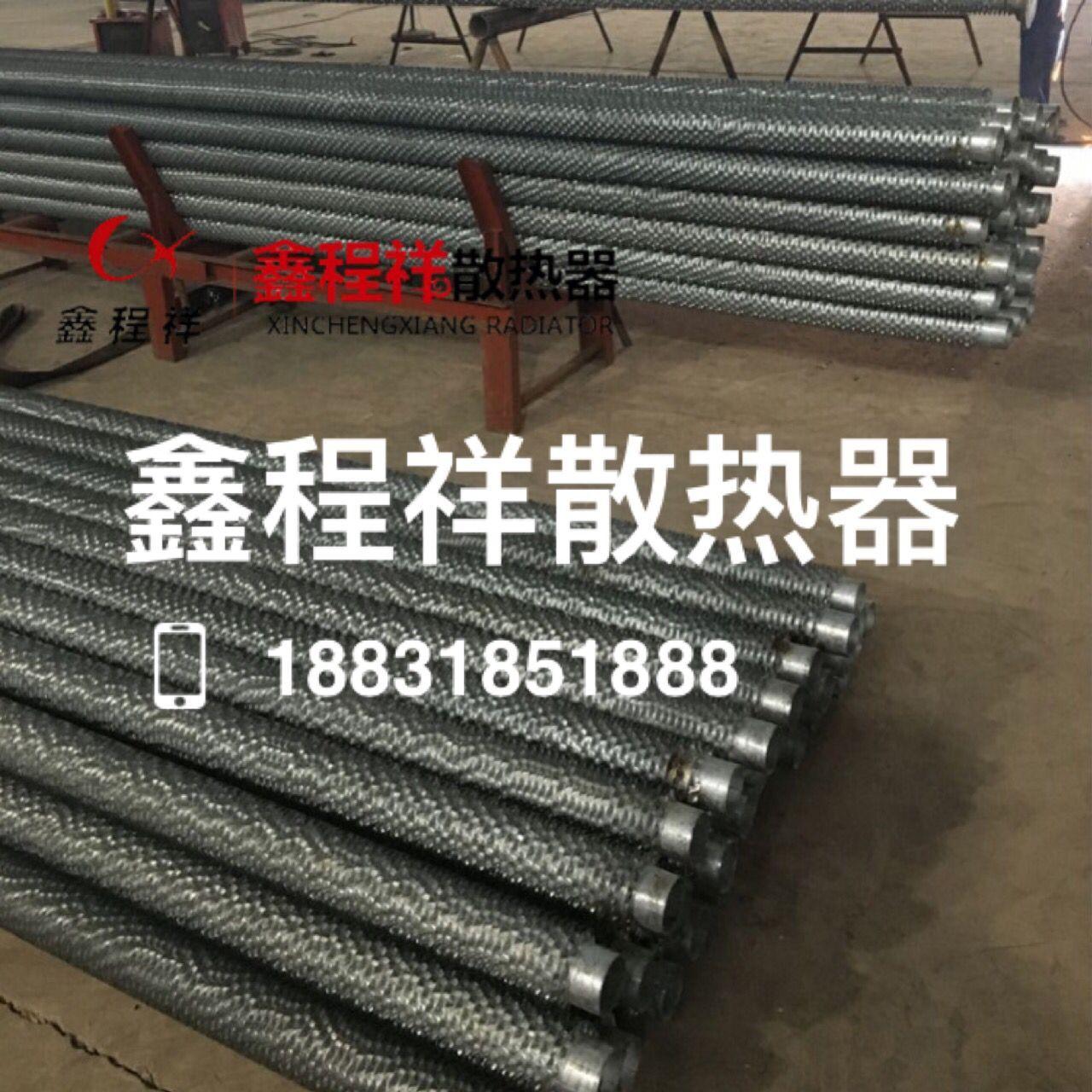 鑫程祥公司钢制大棚翅片管