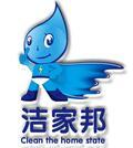 海南洁家邦环保科技有限公司LOGO