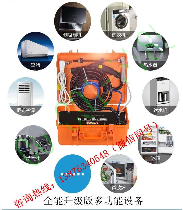 洁家邦七合一全能型家电清洗一体机,高温蒸汽高压循环设备