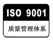 锦州iso9000和9001的区别