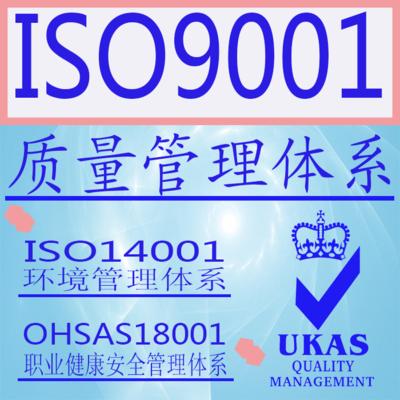 黑河iso9000和9001的区别