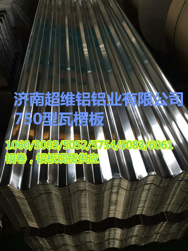 瓦楞铝板生产厂家超维铝瓦厂铝板的密度是多少