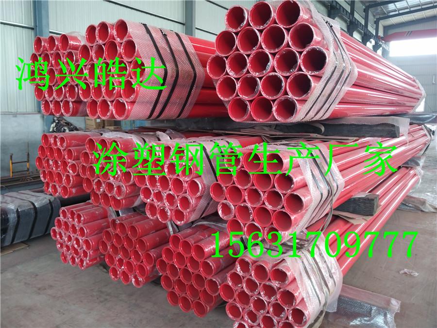 北京市消防专用内外涂塑复合钢管DN100供应