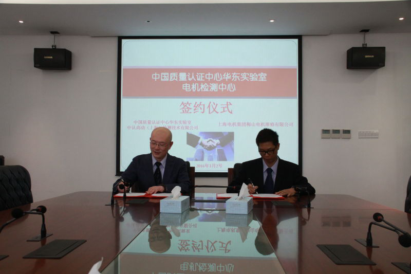中國質量認證中心授權