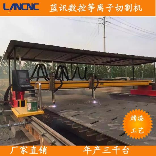 天津数控切割机选武汉蓝讯,10余生产厂家,20余名专业服务工程师