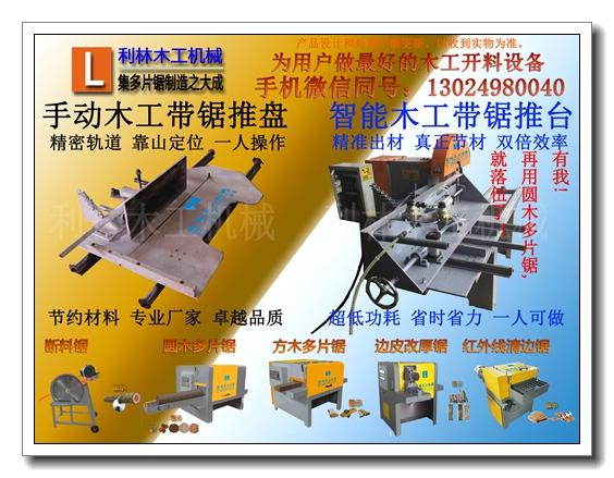 陕西小型木工台锯220v价格