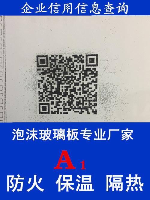 克山泡沫玻璃保温板出厂价格18533682277