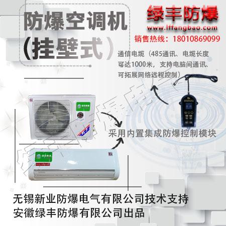 防爆空调厂家,格力防爆空调,防爆空调报价格,格力防爆空调现货