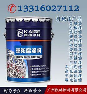 波纹机械设备油漆涂料的施工工艺 广州凯格涂料