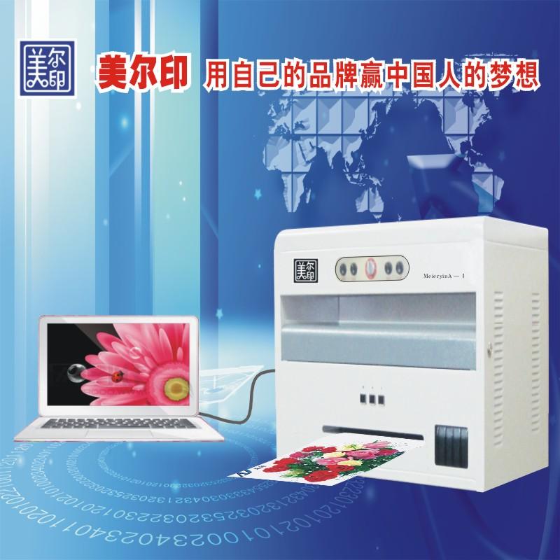 美尔印多功能数码印刷机可小批量印积分卡代金券优惠券