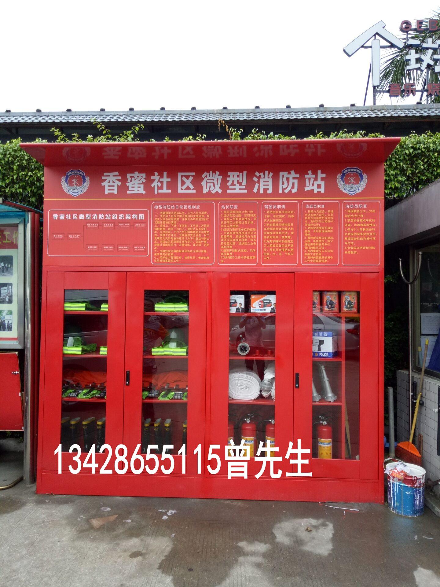 定做深圳社区微型消防站  不锈钢室外消防柜厂家