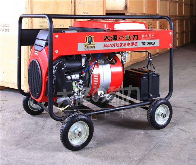大泽厂家直销300A汽油发电电焊机