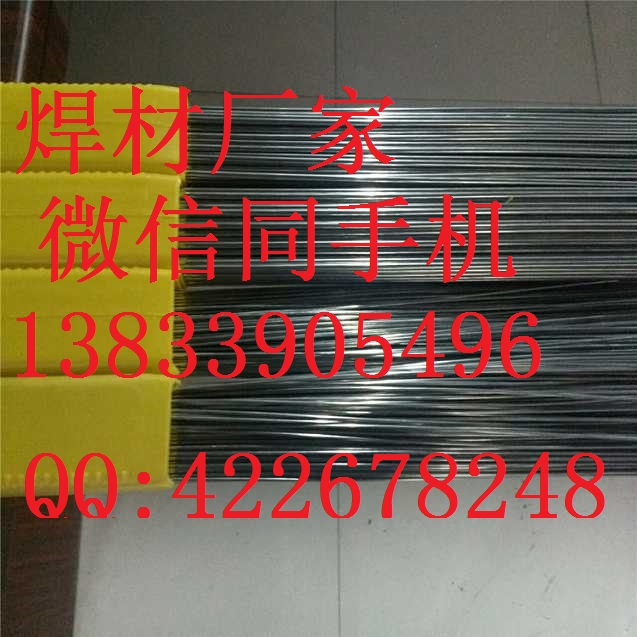 斯米克含银45%银焊条BAg-5银焊条上海