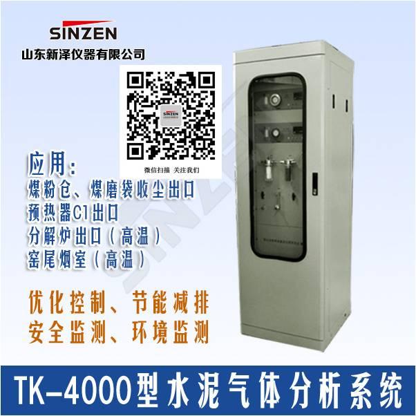 水泥厂co、o2、NOx安全监控设备