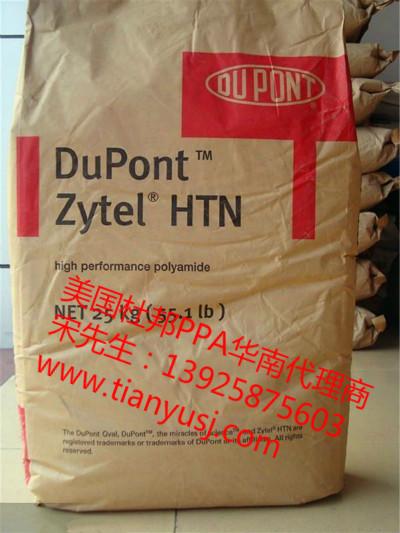 高光泽 Dupont HTN501