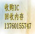 深圳市福田区嘉昌伟业电子再生资源回收站
