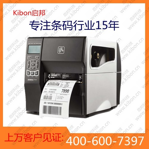 焦作供应Zebra ZT230打印机总代理一级代理√咨询18017577867