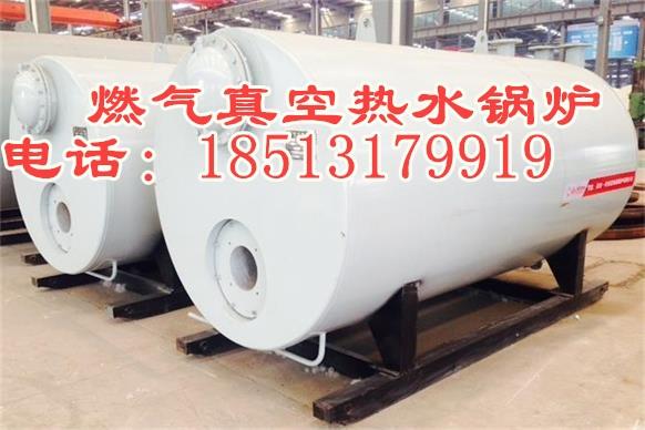商用2吨燃气真空热水锅炉价格