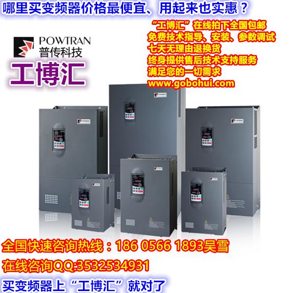 变频器哪里买 质量好 价更低呢